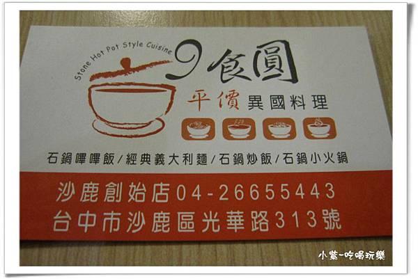 9食圓平價異國料理 (5).jpg