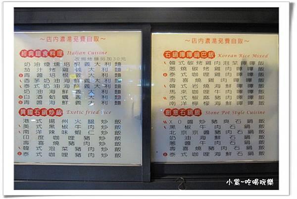 9食圓平價異國料理 (12).jpg