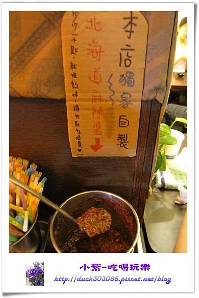 北海道麻辣醬.jpg
