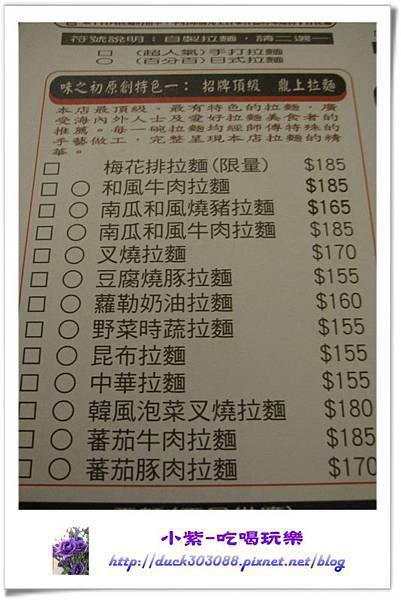 味之初拉麵 (16).jpg