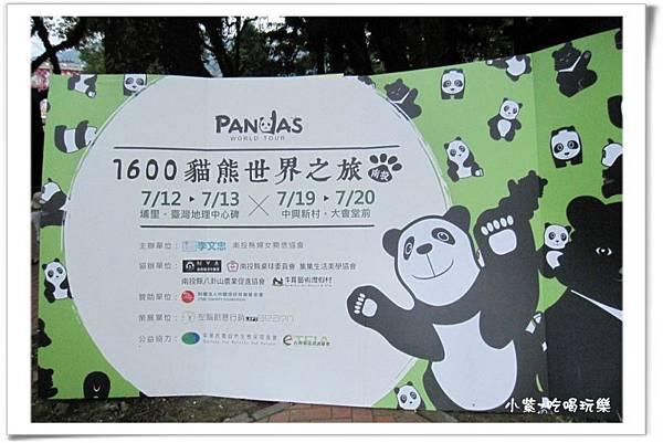 紙貓熊展-地理中心碑 (3).jpg