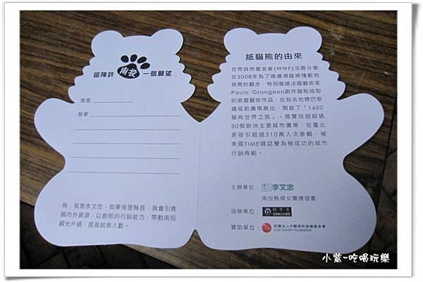 紙貓熊展-地理中心碑 (8).jpg