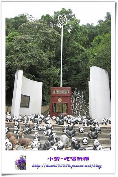紙貓熊展-地理中心碑 (15).jpg