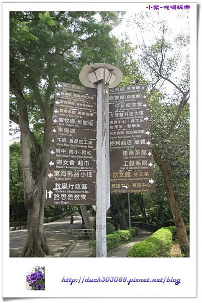 東海大學 (1).jpg
