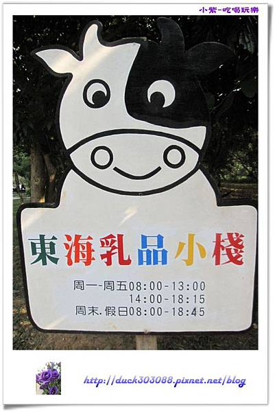 東海乳品小棧 (2).jpg