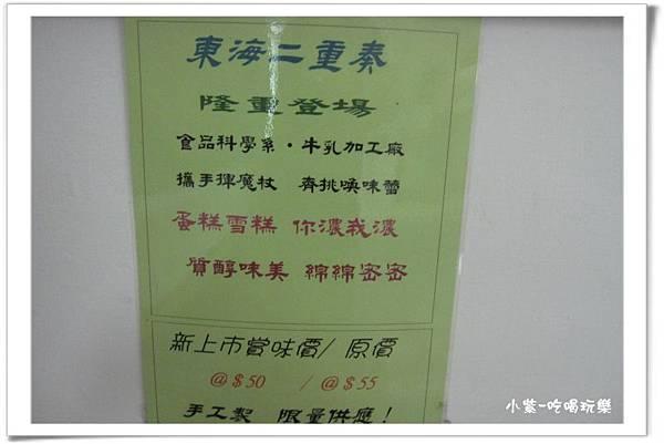 東海乳品小棧 (8).jpg
