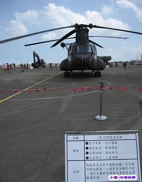 CH-47SD型直昇機 (1).jpg