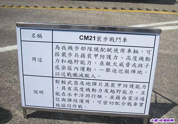 CM21裝步戰鬥車.jpg