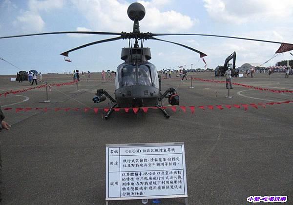 OH-58D凱歐瓦戰搜直昇機 (1).jpg