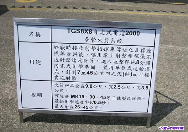 自走式雷霆2000多管火箭系統(1).jpg