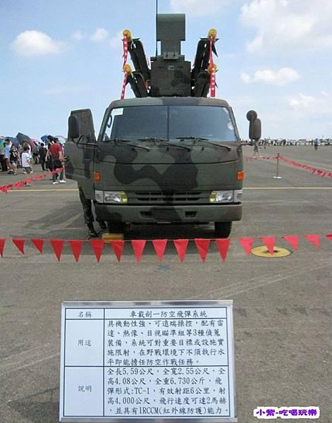 車載劍一防空飛彈系統 (2).jpg