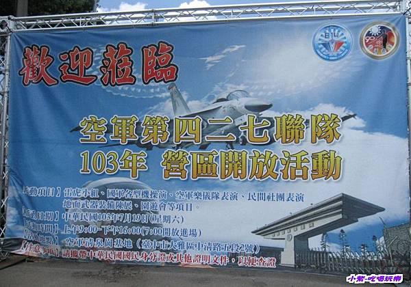 空軍427聯隊.jpg