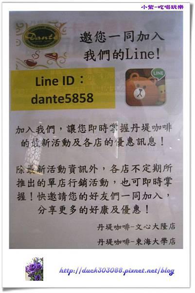丹堤LINE.jpg