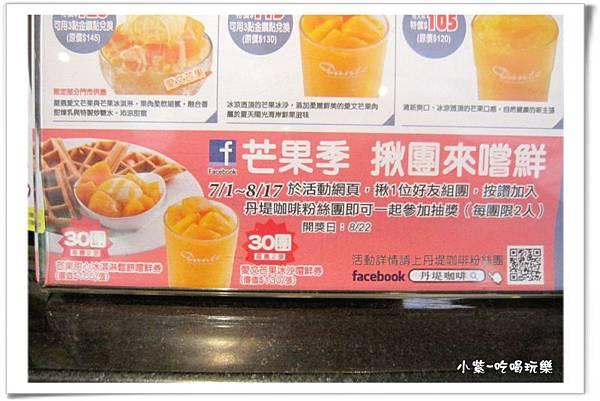 丹堤東海店 (6).jpg