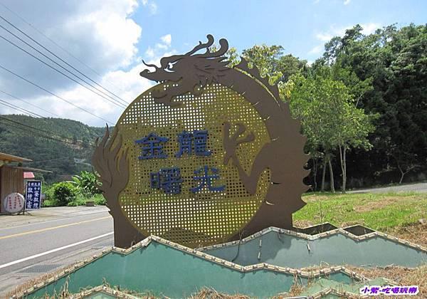 金龍山 (31).jpg