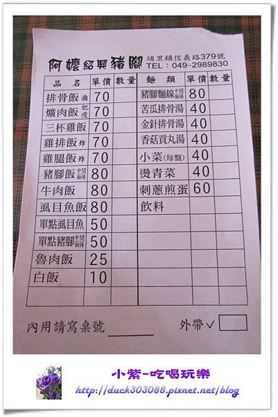 埔里-阿嬤紹興豬腳 (5).jpg
