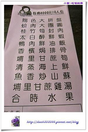阿滿姨庄腳菜館 (5).jpg