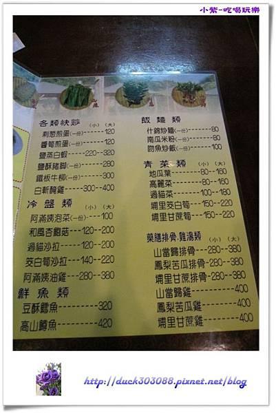 阿滿姨庄腳菜館 (9).jpg