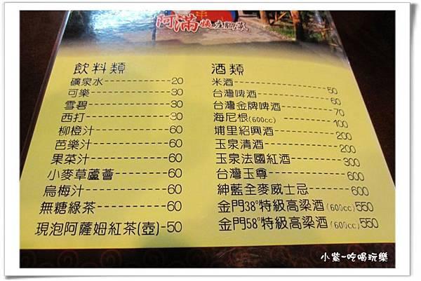阿滿姨庄腳菜館 (10).jpg