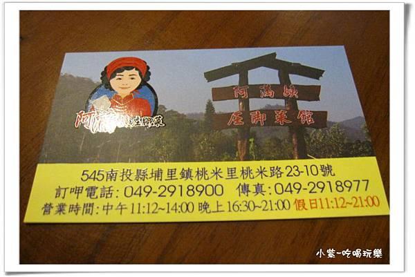 阿滿姨庄腳菜館 (21).jpg
