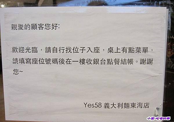 東海-Yes58 (16).jpg