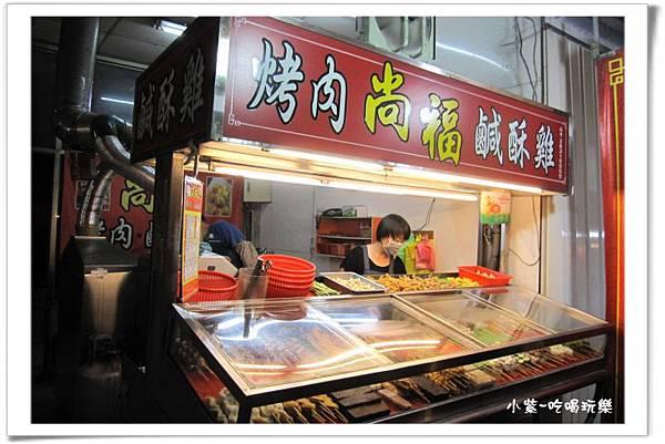尚福烤肉鹽酥雞 (1).jpg