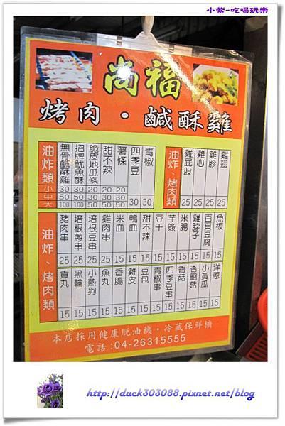 尚福烤肉鹽酥雞 (2).jpg