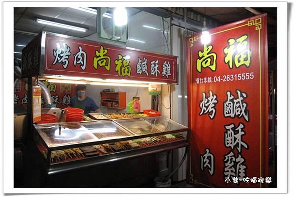 尚福烤肉鹽酥雞 (8).jpg