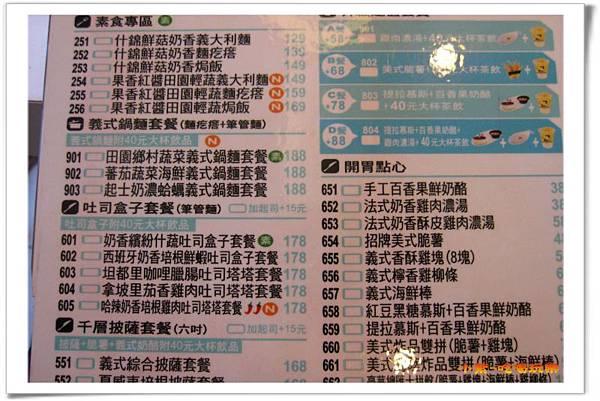 2014.5月新菜單 (1).jpg