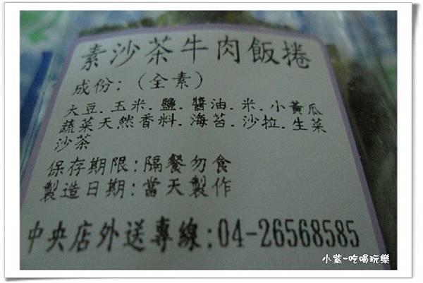 沙茶牛肉 (1).jpg