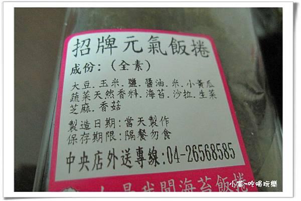 招牌元氣 (1).jpg