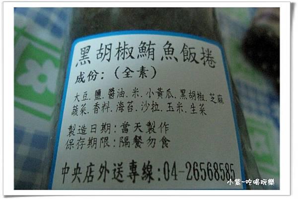黑胡椒鮪魚 (1).jpg