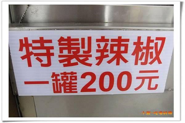 特製辣椒200.jpg