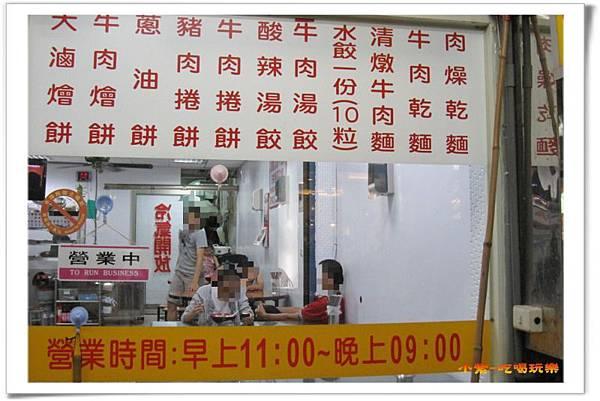 浯江沙鹿店1.jpg