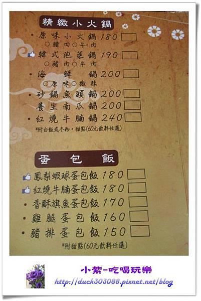 新羅四季MENU (3).jpg