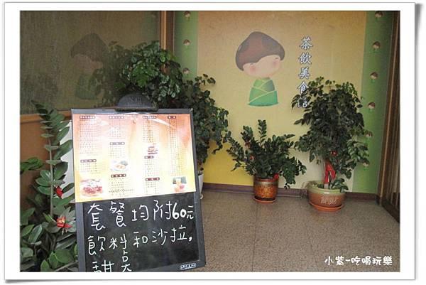 新羅四季茶飲美食館 (2).jpg