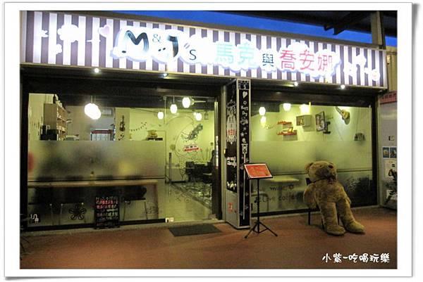 馬克&喬安娜音樂餐廳 (4).jpg