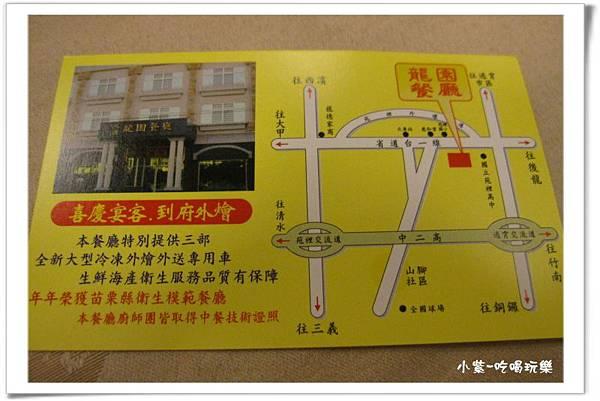 苑裡-龍園餐廳 (4).jpg