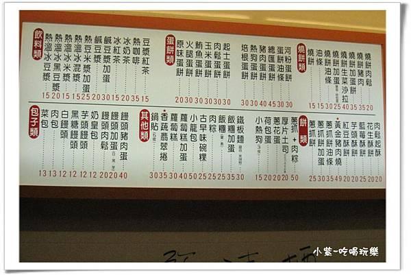 台北永和黑豆漿 (2).jpg