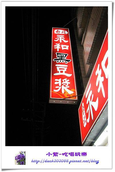 台北永和黑豆漿 (13).jpg