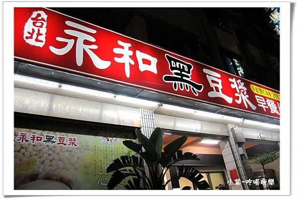 台北永和黑豆漿 (14).jpg