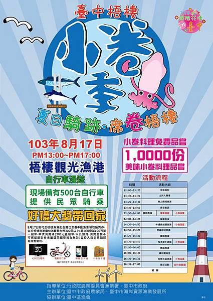 2014.8.17梧棲漁港小卷季.jpg