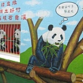 石龜溪的貓熊 (8).jpg