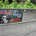 石龜溪的貓熊 (13).jpg