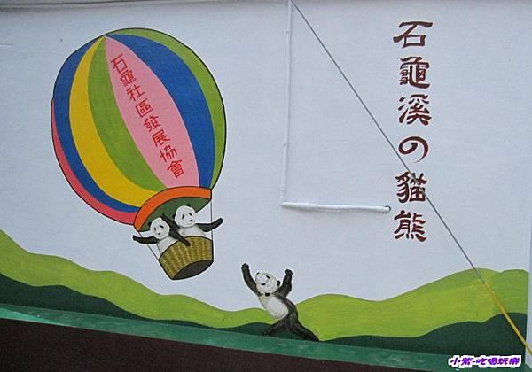 石龜溪的貓熊 (26).jpg