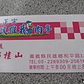 民雄鵝肉亭 (1).jpg