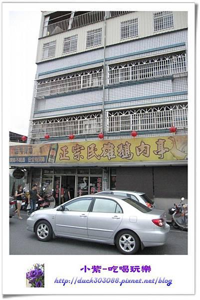 民雄鵝肉亭 (8).jpg