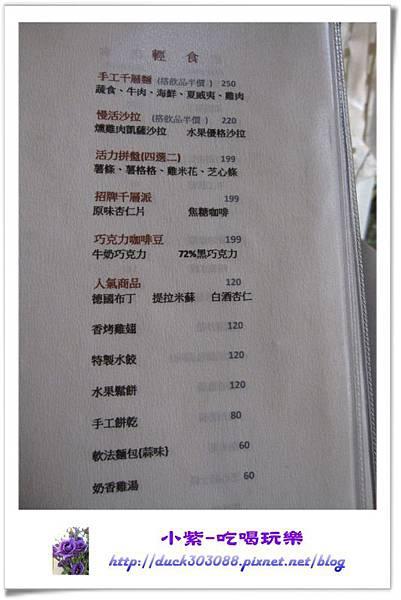 米克諾斯-菜單 (2).jpg