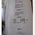 米克諾斯-菜單 (3).jpg