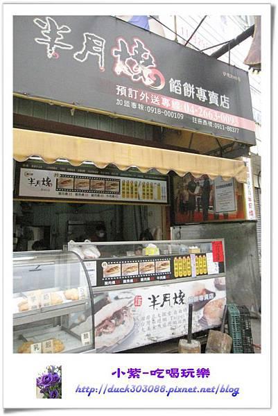 半月燒沙鹿店 (7).jpg